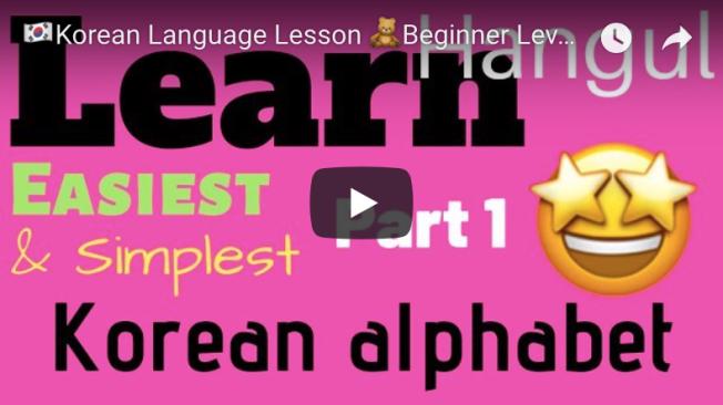 🇰🇷Korean Language Lesson🦄Beginner Level: Unit 1 Hangul