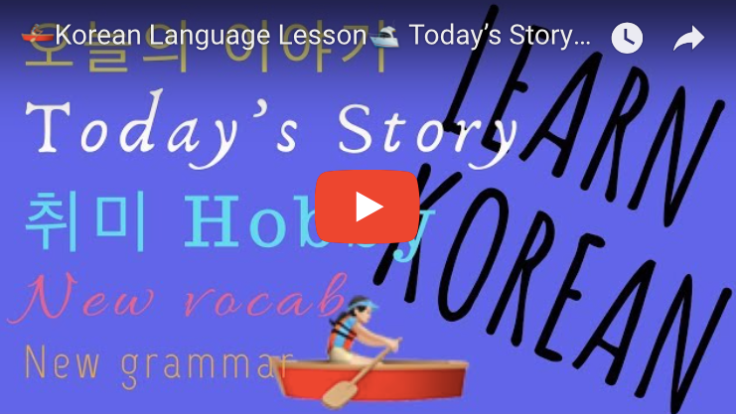 🚣🏽 ♀️Korean Language Lesson🛥 Today's Story 오늘의 이야기: 카약